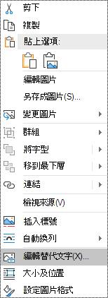 Windows 版 Outlook 中的圖像內容功能表的替代文字