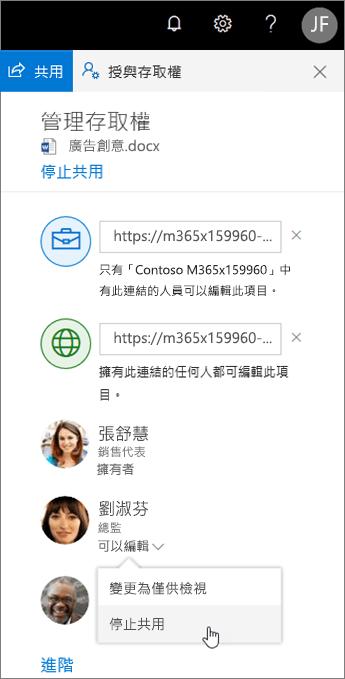 在 OneDrive 中變更或停止共用