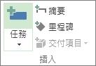 在 [任務] 索引標籤的 [插入] 群組中 [任務] 按鈕的圖像。