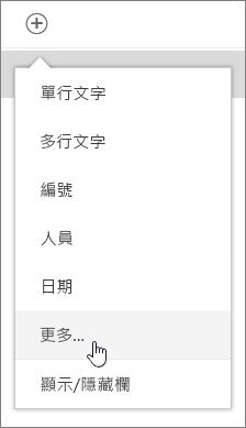 [快速編輯文件庫中的資料行功能表