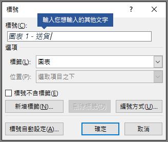 在標籤欄位中針對您的標題輸入任何選用的自訂文字。