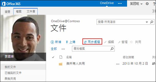 Office 365 中的商務用 OneDrive 文件庫