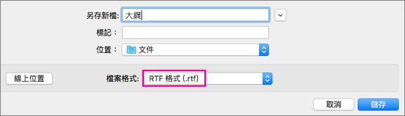 儲存為.rtf 檔案
