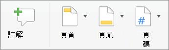 在 [插入] 索引標籤上按一下 [頁首或頁尾