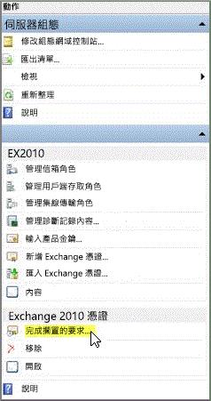 針對 Exchange 2010 憑證選取 [完成擱置的要求]。