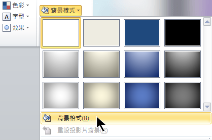 在 [設計] 索引標籤的最右邊,選取 [背景樣式],然後選擇 [背景格式]