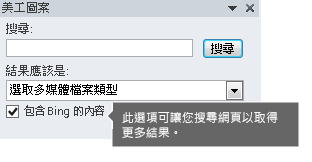 開啟 [包含 Bing 的內容] 選項讓您選擇更多搜尋結果。