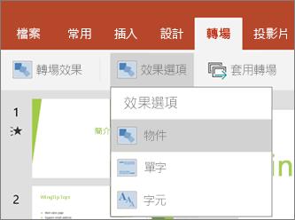 顯示轉場效果 > 在 Android 版 PowerPoint 中的 [效果選項] 功能表。
