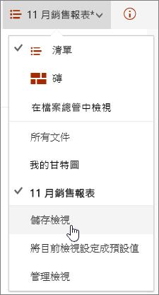 使用畫面上醒目提示儲存的 SharePoint Online 檢視選項功能表