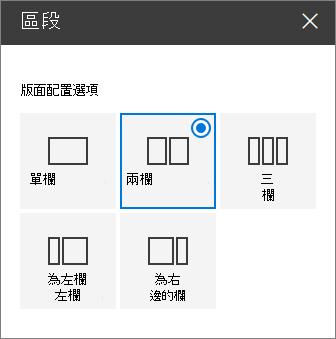區段版面配置] 窗格