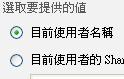 在目前的使用者篩選網頁組件工具窗格中,按一下目前使用者名稱選項。