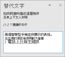 在 Windows 版 Outlook 中的 [替代文字] 窗格。