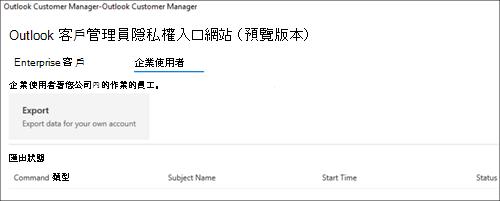 螢幕畫面: 匯出 Outlook 客戶管理員員工資料