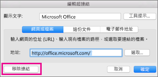 Mac 版 Office 移除超連結