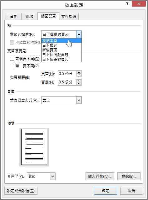 [版面設定] 對話方塊包含進階的版面設定選項。