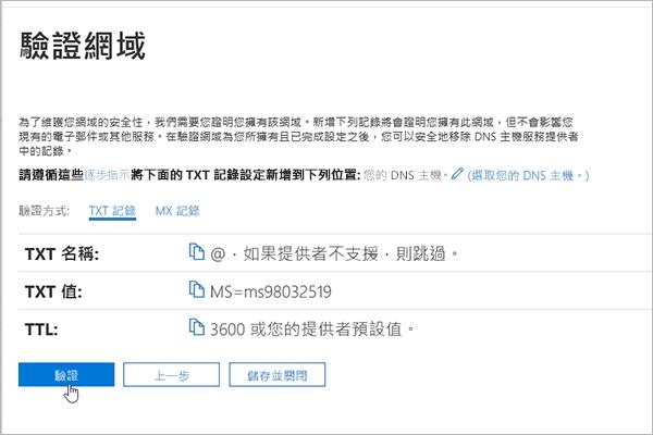 Freenom 驗證您的網域在 Office 365_C3_2017617122635