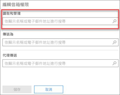 螢幕擷取畫面:新增使用者以讀取及管理此使用者的信箱