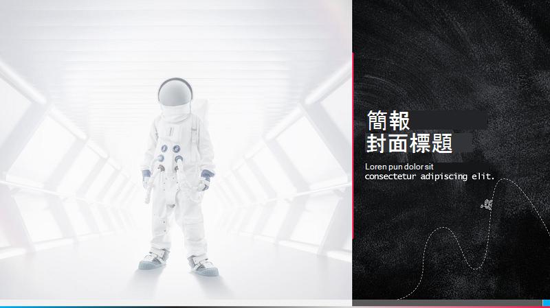 科學公正簡報封面的螢幕擷取畫面