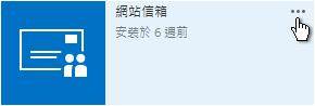 [網站信箱] 應用程式,而 [...] 按鈕可以提供詳細資訊。