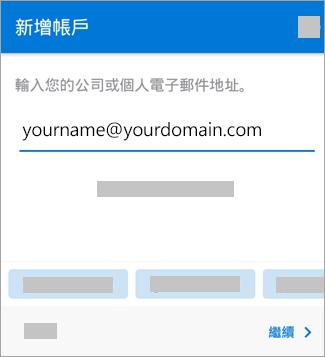 輸入您的電子郵件地址。