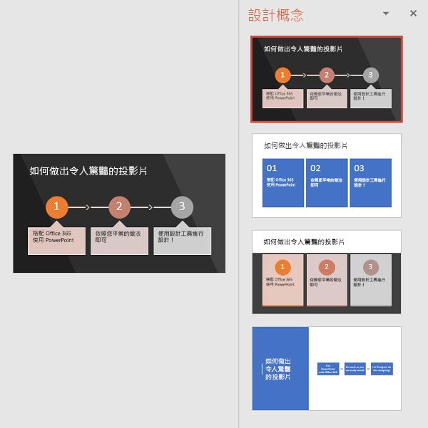 設計工具會建議多種將您的文字轉換成容易閱讀之 SmartArt 的方法。