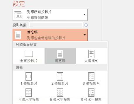 列印備忘稿選項的螢幕擷取畫面