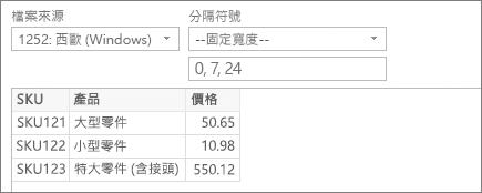 --固定寬度-- 分隔符號命令;0、7、24 指定的字元位置