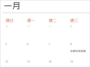 Excel 網頁版中的行事曆範本