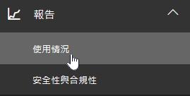 依序選擇系統管理頁面上的 [報告],以及左瀏覽列的 [使用情況]