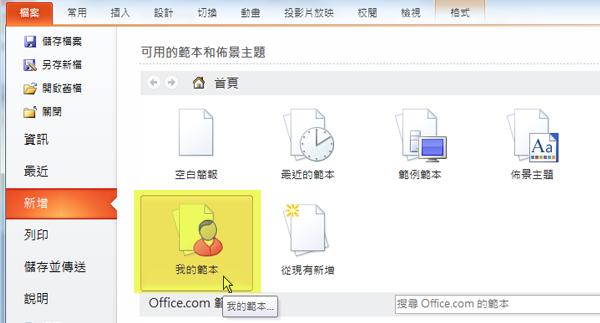 在功能區的 [檔案] 索引標籤上,選取 [新增],然後選取 [我的範本] 按鈕。