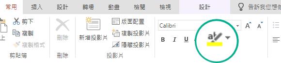 PowerPoint Online 功能區中的文字螢光筆按鈕位於功能區的首頁上