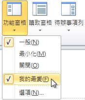 功能窗格功能表