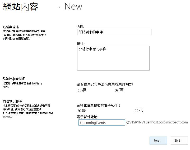 新增應用程式的欄位填滿] 畫面