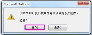 按一下 [是] 確認您要將所有項目都移至 [刪除的郵件] 資料夾。