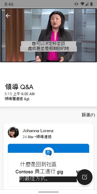 螢幕擷取畫面顯示在 Yammer Android 應用程式中使用前置字元與問答會話