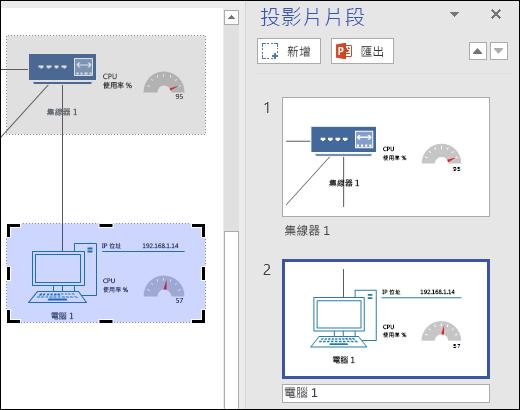 Visio 中顯示了兩個投影片預覽的 [投影片片段] 窗格的螢幕擷取畫面。