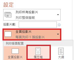 在 [列印] 窗格中,按一下 [全頁投影片],然後在 [列印版面配置] 清單中選取 [備忘稿]。