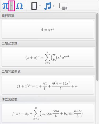 內建方程式