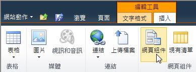 網頁組件命令