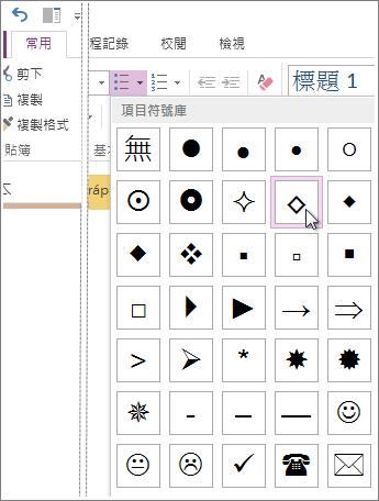 變更項目符號庫中的項目符號樣式