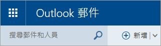 傳統版 Outlook.com 信箱左上角的螢幕擷取畫面