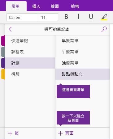 OneNote 中 [新增頁面] 按鈕的螢幕擷取畫面