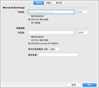 Exchange 帳戶伺服器設定
