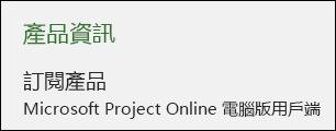 Project Online 電腦版用戶端的專案資訊