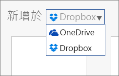 圖像顯示 Dropbox 已新增至 Office Online,您可以在 Dropbox 建立新檔案
