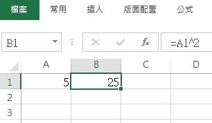 相鄰的儲存格中會顯示平方後的結果。