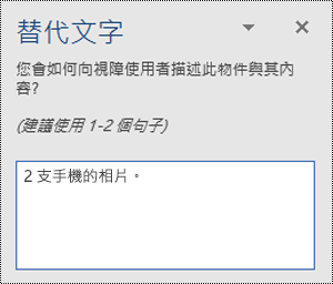Windows 版 Word 中不佳的替代文字範例。