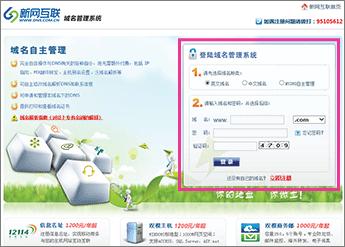 登入 DNSCOM 網域管理系統