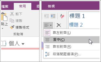 螢幕擷取畫面顯示 OneNote 2016 中的 [段落對齊方式] 按鈕。