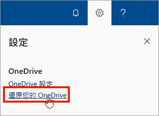 商務用 OneDrive 線上的 [設定] 功能表,將 [還原] 醒目提示